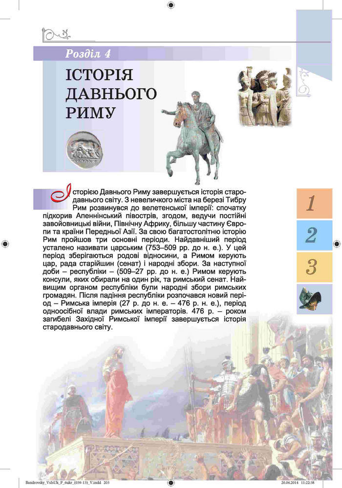 Підручник Всесвітня історія 6 клас Бандровський