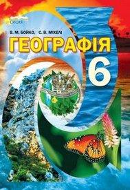 Підручник Географія 6 клас Бойко