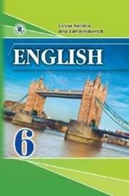 Англійська мова 6 клас Калініна