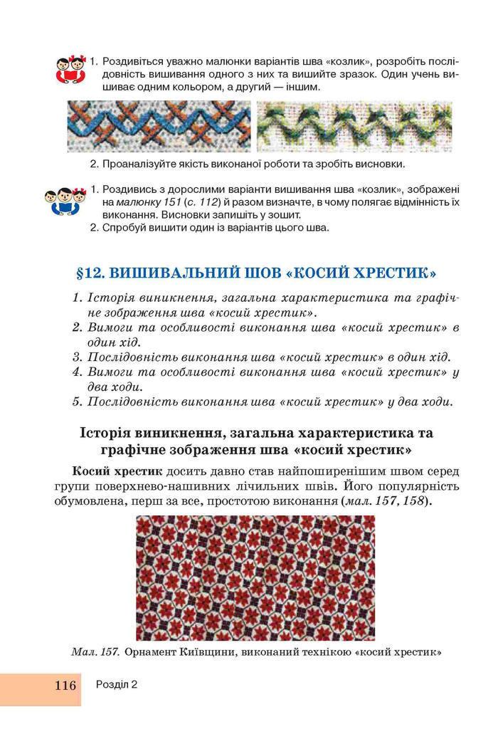 Підручник Трудове навчання 6 клас Ходзицька