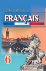 Французька мова 6 клас Клименко 2014 (6 рік)
