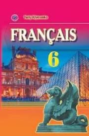 Французька мова 6 клас Клименко 2014 (Углубл.)