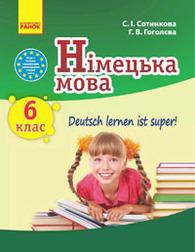 Підручник Німецька мова 6 клас Сотникова (6 рік)