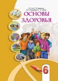 Учебник Основы здоровья 6 класс Бех на русском. Скачать, читать онлайн