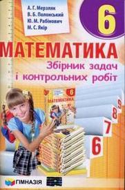 Математика Збірник задач і контрольних робіт 6 клас Мерзляк (2014)