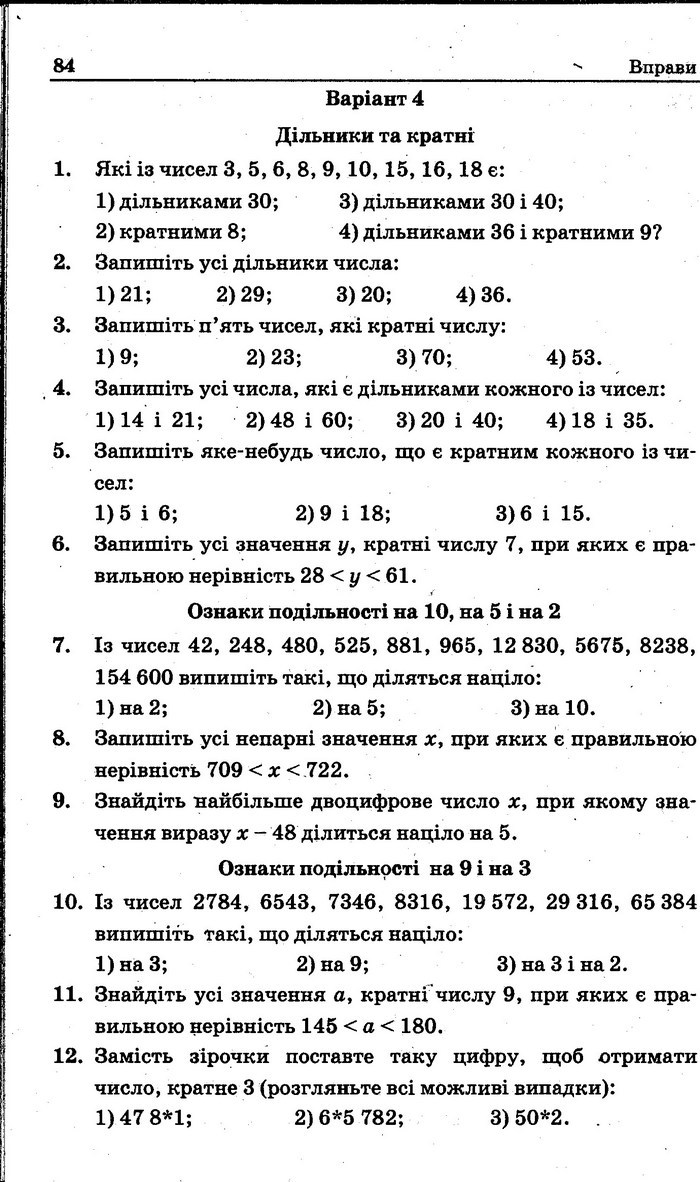 Математика Збірник задач 6 клас Мерзляк 2014 (Укр.)