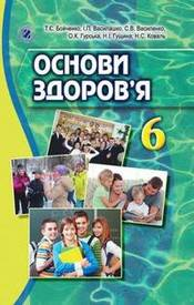 Підручник Основи здоров'я 6 клас Бойченко