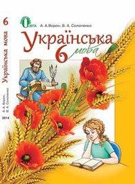 Учебник Українська мова 6 класс Ворон