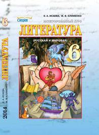 Учебник Литература 6 класс Исаева