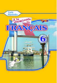 Французька мова 8 клас юрй клименко