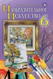 Изобразительное искусство 6 класс Железняк (Рус.)