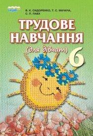 Трудове навчання 6 клас (для дівчат) Сидоренко