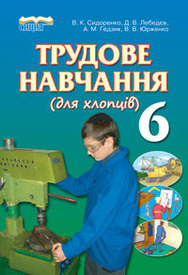 Підручник Трудове навчання (для хлопців) 6 клас Сидоренко
