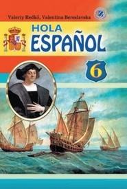 Підручник Іспанська мова 6 клас Редько