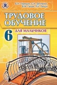 Трудовое обучение для мальчиков 6 класс Терещук на русском. Скачать, онлайн