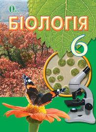 Підручник Біологія 6 клас Костіков