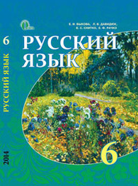 Русский язык 6 класс Быкова