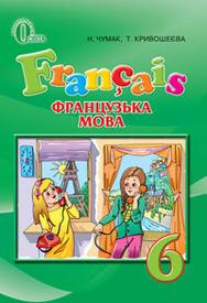 Підручник Французька мова 6 клас Чумак