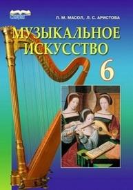 Музыкальное искусство 6 класс Масол