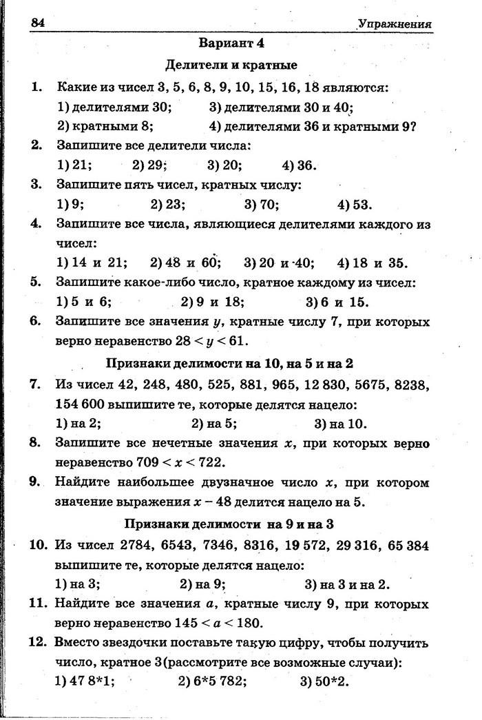 Математика Сборник задач 6 класс Мерзляк 2014 (Рус.)