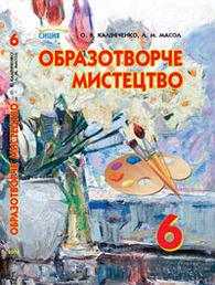 Підручник Образотворче мистецтво 6 клас Калініченко