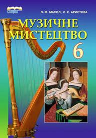 Підручник Музичне мистецтво 6 клас Масол