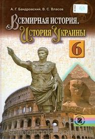 Учебник Всемирная история 6 класc Бандровский (Рус.)