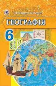 Підручник Географія 6 клас Пестушко