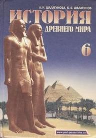 История Древнего мира 6 класс Шалагинова