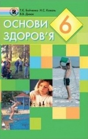 Основи здоров'я 6 клас Бойченко