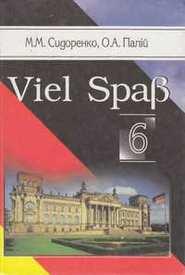 Німецька мова Viel Spass! 6 клас Сидоренко 2006