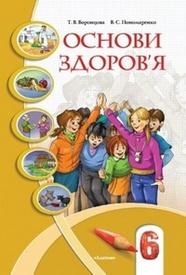 Основи здоров'я 6 клас Воронцова