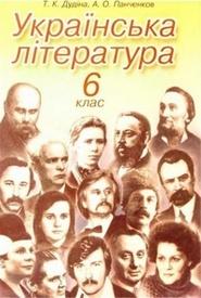 Українська література 6 клас Дудіна