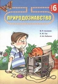 Природознавство 6 клас Ільченко