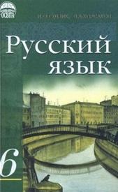 Русский язык 6 класс Гудзик