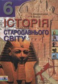Історія стародавнього світу 6 клас Бандровський