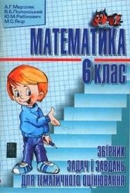 Математика Збірник задач 6 клас Мерзляк 2009