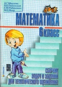 гдз сборник задач и упражнений по математике 6 класс мерзляк