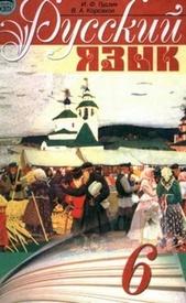 Русский язык 6 класс Пашковская 2006