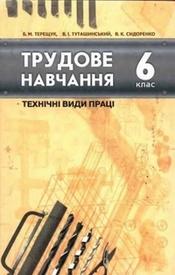 Трудове навчання 6 клас Терещук 2006