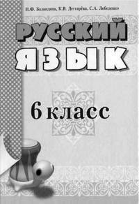 Баландина русский язык 6 класс учебник купить цена купити ціна