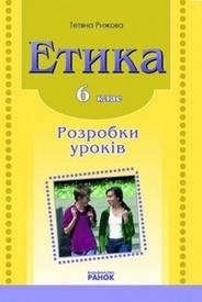 Етика 6 клас Рижова