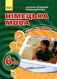 Підручник Німецька мова 6 клас Сотникова 2012