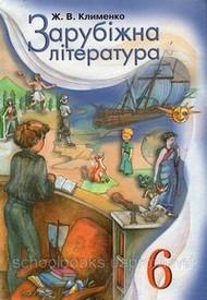 Зарубіжна література 6 клас Клименко 2006. Скачать, читать
