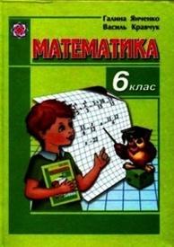 Математика 6 клас Янченко