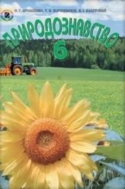 Природознавство 6 клас Ярошенко