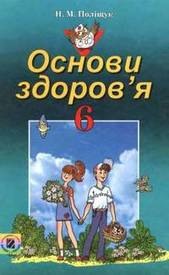 Основи здоров'я 6 клас Поліщук