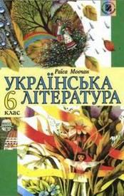 Підручник Українська література 6 клас Мовчан. Скачать, читать