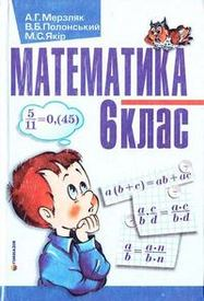 Математика 6 клас Мерзляк 2006. Скачать, читать