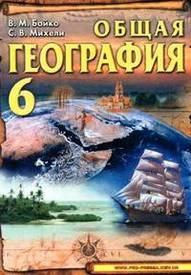 Общая география 6 класс Бойко